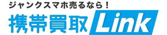 携帯買取Link